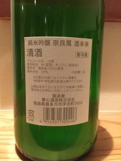 奈良萬 純米吟醸 酒未来 にごり酒 レッテル裏