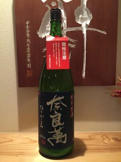 奈良萬 純米生酒 おりがらみ 半合460円・一合740円