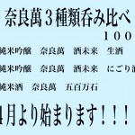 福島・夢心酒造 奈良萬吞み比べ 3種¥1,000