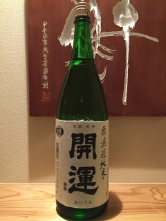 開運 山田錦  半合490円/一合790