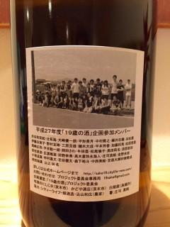 第4期の19歳の酒が完成!!!