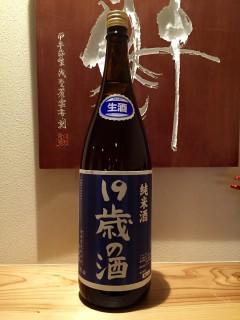 半合460円/一合740円