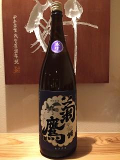 菊鷹 山廃純米 無濾過生 半合510円/一合860円