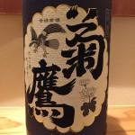 新入荷 愛知県 菊鷹 山廃純米 無濾過生酒 雌伏 7号酵母