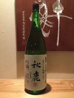 秋鹿 協会28号酵母(多酸酵母)使用 半合600円/一合980円