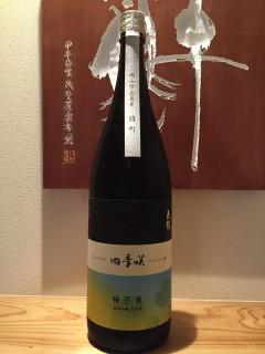 長龍 四季咲 第三弾 梅子黄 半合520円/一合850円