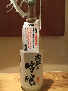 米鶴 盗み吟醸 発泡にごり生 半合480円