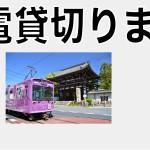 7・24 はてなのちゃわん・隠我合同企画「嵐電貸切パーティー」開催!