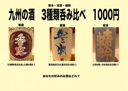 九州の酒飲み比べバナー