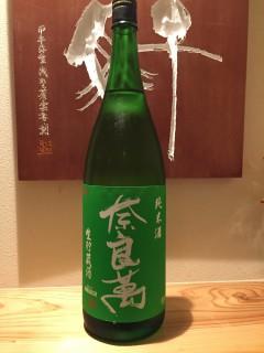 福島県 奈良万 生貯蔵酒 半合460円/一合790円