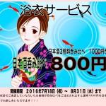 2016年夏 はてちゃの浴衣サービス!!