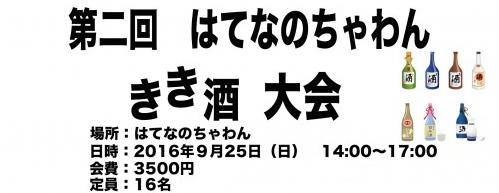 45294810b3634b52e3cb8ba048f84fa4-e1471487252906