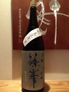 奈良県は篠峯。一夏熟成させています。 半合520円・一合850円