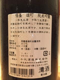 篠峯 秋色生酒 レッテル裏
