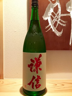 新潟県 謙信 純米大吟醸 生酒 半合¥520/一合¥850