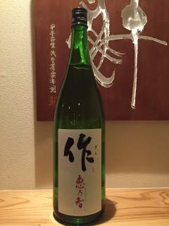 三重県 作 恵乃智 純米吟醸 半合¥450/一合¥780