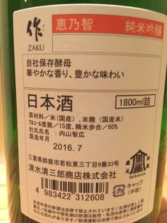 三重県 作 恵乃智 純米吟醸 レッテル裏