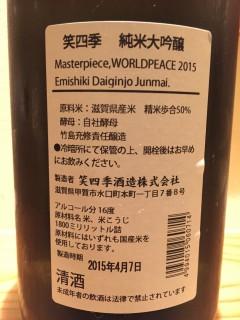 笑四季 純米大吟醸 WORLDPEACE2015 レッテル裏