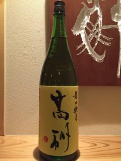 静岡県  高砂 辛口純米 限定酒  一合 600円