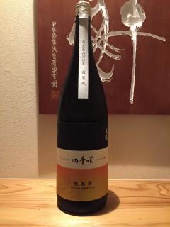 奈良県 長龍酒造 四季咲 第6弾 楓蔦黄 半合¥520/一合¥850
