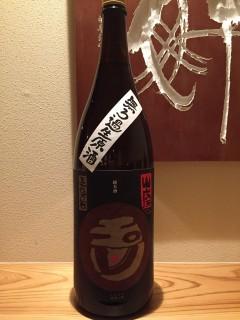 玉川 山廃純米無濾過生原酒 五百万石 半合¥500/一合¥820 冷・燗
