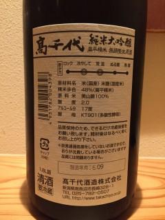 新潟県 純米大吟醸 高千代 レッテル裏