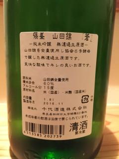 篠峯 蒼 晩秋旨酒 純米吟醸 無濾過生原酒 レッテル裏