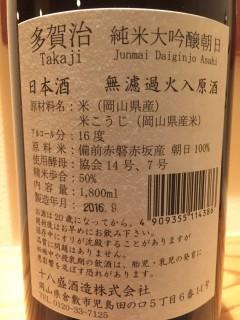 岡山県 十八盛酒造 多賀治 純米大吟醸 レッテル裏