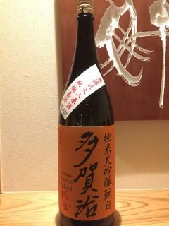 岡山県 十八盛酒造 純米大吟醸朝日 無濾過火入原酒 瓶燗急冷 半合¥490/一合¥790