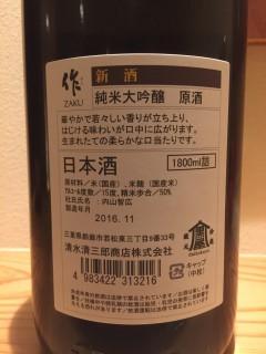 三重県 清水清三郎商店 作 純米大吟醸原酒 レッテル裏