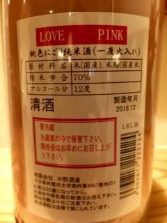 大分県 ちえびじん LOVE PINK レッテル裏