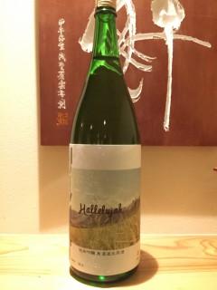 ハレルヤ 純米吟醸 無濾過生原酒 半合¥450/一合¥780