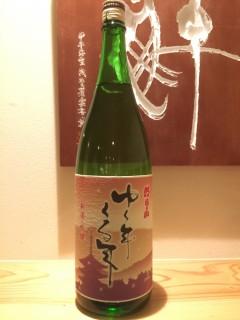 新潟県 朝日酒造 限定吟醸酒  ゆく年くる年 半合¥490/一合¥790