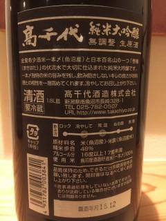 新潟県 高千代 純米大吟醸 レッテル裏