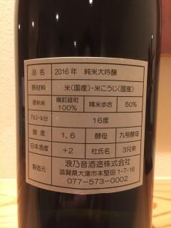 滋賀県 浪の音酒造 純米大吟醸 ハレルヤレッテル裏