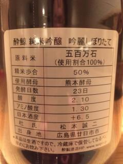 高知県 酔鯨 純米吟醸 吟麗 レッテル裏