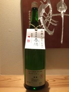 滋賀県 浪乃音酒造 浪乃音 2017年2月1日今朝しぼり 春隣 半合¥520/一合¥850