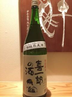 秋田県 喜久水酒造 特別純米 喜一郎の酒 半合¥450/一合¥780