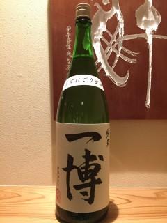 滋賀県 中澤酒造 一博 純米 うすにごり生酒 半合¥450/一合¥780