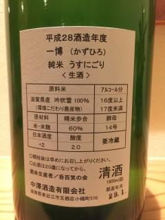 滋賀県 中澤酒造 一博 うすにごり 裏面