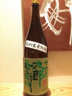 長野県 湯川酒造店 九郎右衛門 金紋錦 半合¥600/一合¥980