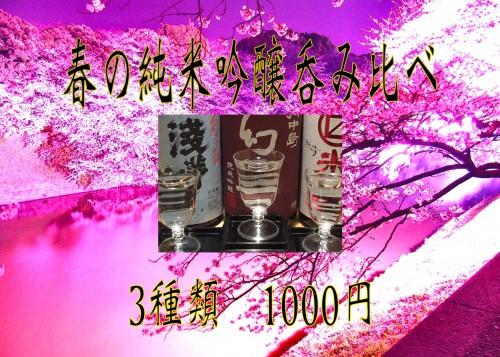 春の純米吟醸飲み比べ