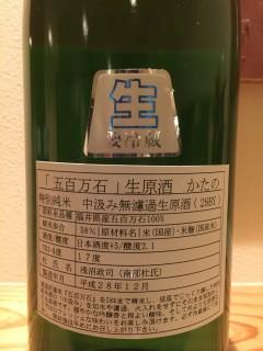 大阪府 山野酒造 片野桜 五百万石 生原酒 レッテル裏