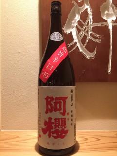秋田県 阿櫻 超旨辛口 特別純米 半合¥500/一合¥800