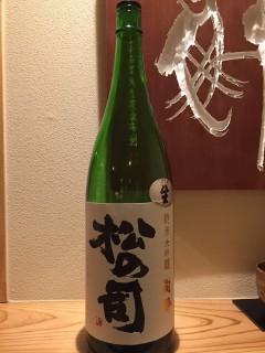 滋賀県 松瀬酒造 松の司 純米大吟醸 陶酔 半合¥900/一合¥1300