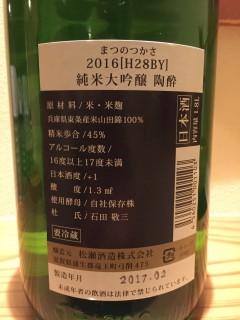 滋賀県 松瀬酒造 松の司 純米大吟醸 陶酔 レッテル裏