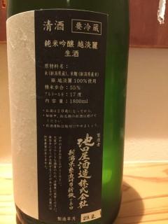 新潟県 池田屋酒造 謙信 純米吟醸 越淡麗 レッテル裏