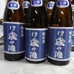 4/2 19歳の酒プロジェクト(第5期) 〜完成〜