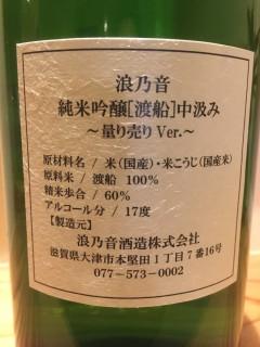 滋賀県 浪乃音酒造 量り売り 純米吟醸 渡船 中汲み