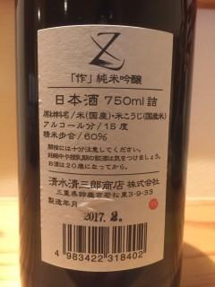 三重県 清水清三郎商店 作 Z